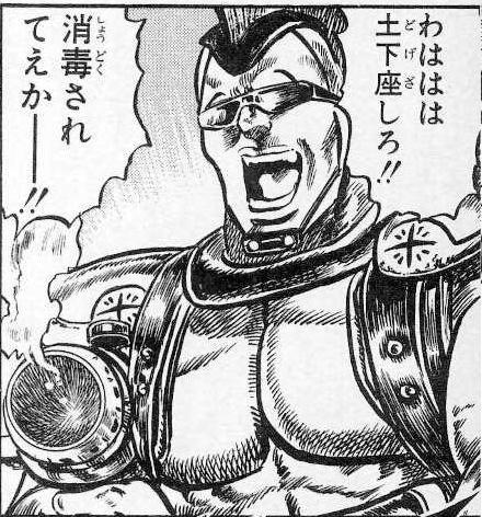 Hokuto Zako Obutsu Shodoku