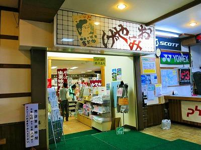 IMG_7652th -sukayu