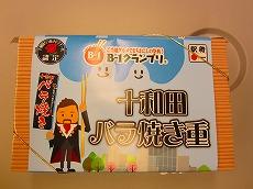 IMG_6715-sukayu.jpg