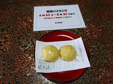 IMG_7658-sukayu.jpg