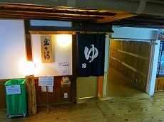 IMG_7716-sukayu.jpg