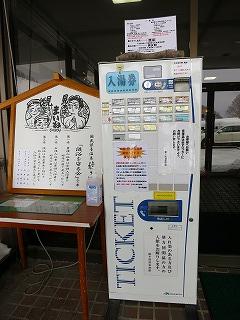 IMG_7740-sukayu2.jpg