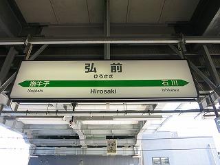IMG_7901-hirosaki.jpg