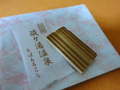 IMG_8056-sukayu.jpg
