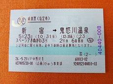 IMG_8433-yunisigawa1.jpg