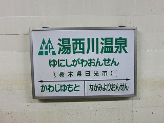 IMG_8894-yunisigawa.jpg