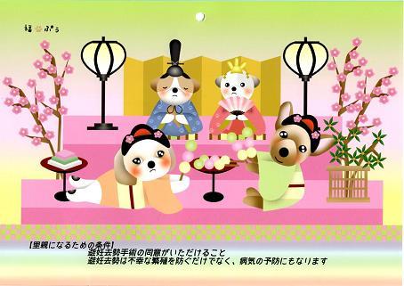 ぺろままカレンダー 20143