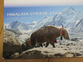 ヒマラヤチーズ 002