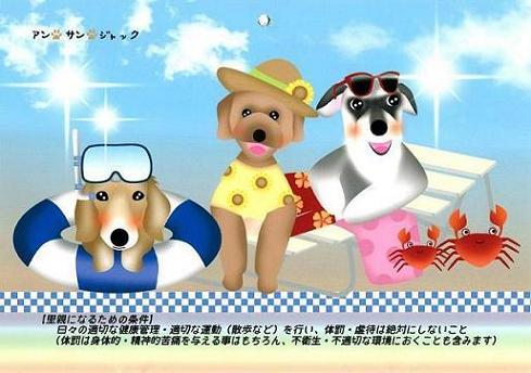 ぺろままカレンダー 20148