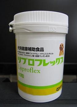 リプロフレックス 001