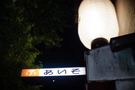 bu_aiso.jpg