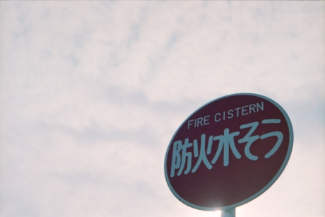 fire_cistern.jpg