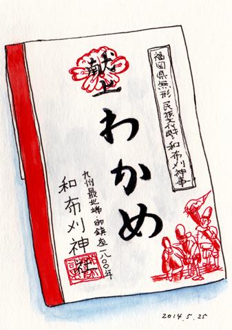 2014 0525 和布刈神社