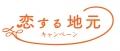 01恋ジモCPあり