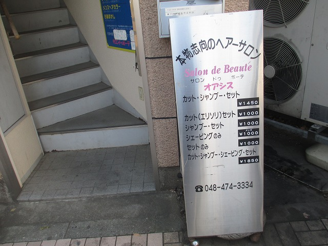 20140325・床屋