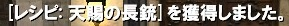 90Uレシピ(スナ銃ログ)