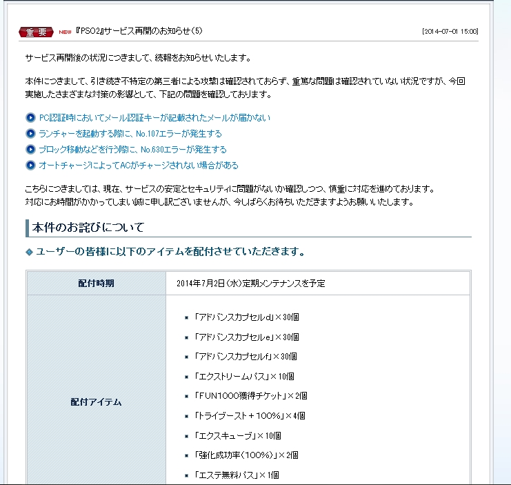 Baidu IME_2014-7-2_1-12-43