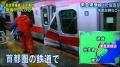 東横線の事故①