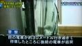 東横線の事故④