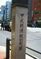 飯田町駅の記念碑