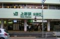 上野駅・公園口
