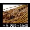 納豆(藁)