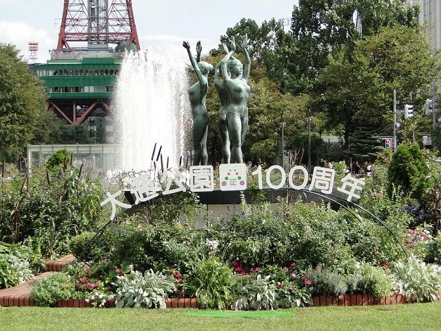 現在の札幌大通公園