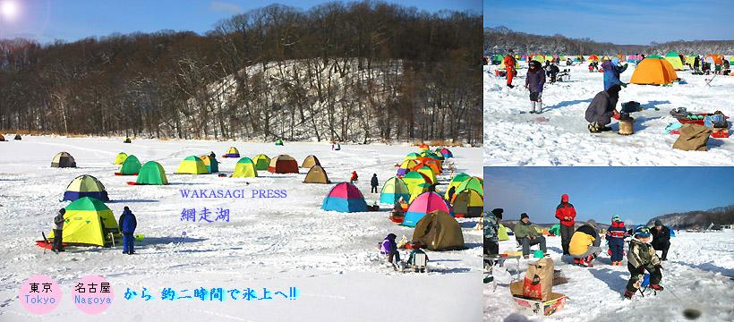 北海道網走湖・ワカサギ釣り