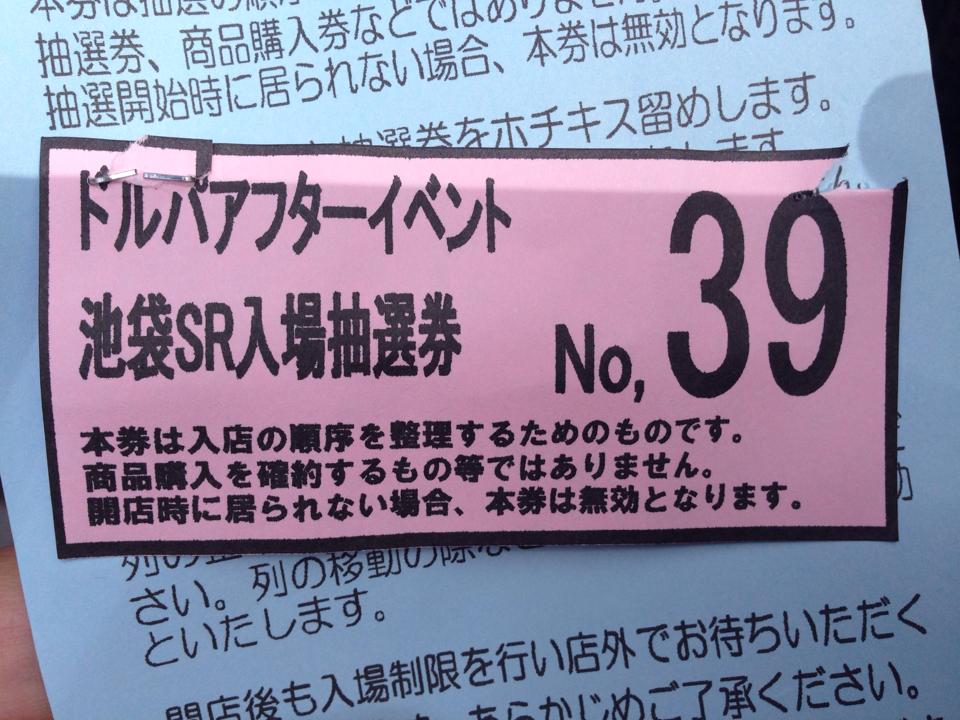 ドルパ31アフター池袋店抽選結果