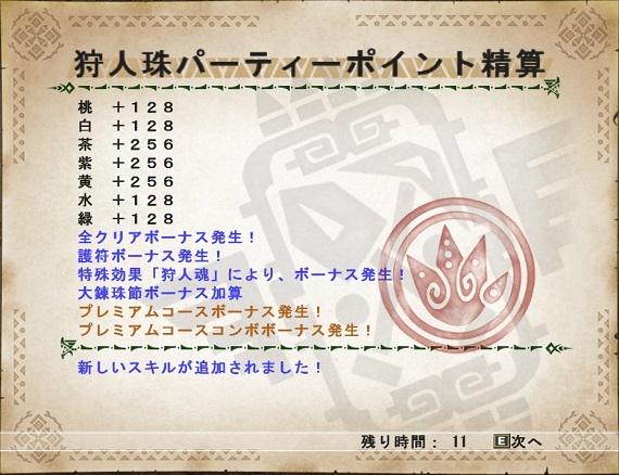 mhf_20140515_001023_764.jpg