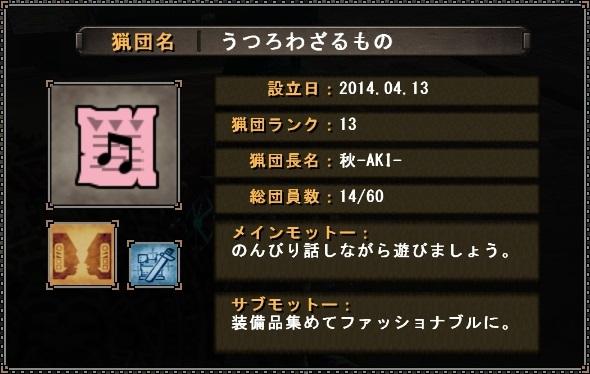 mhf_20140718_101521_145.jpg