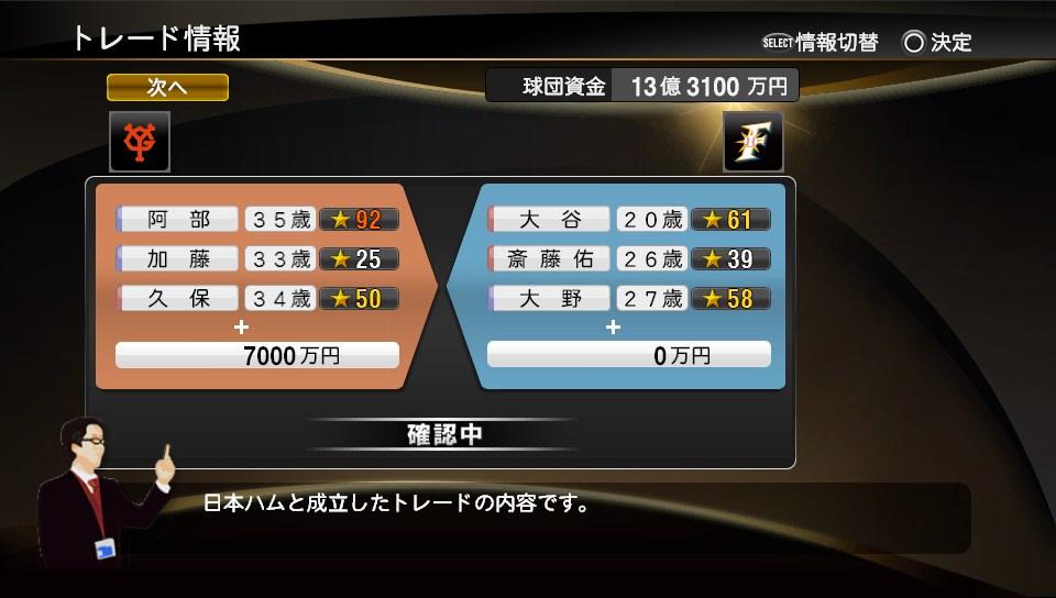 プロスピ2014 大谷、斎藤、大野トレード
