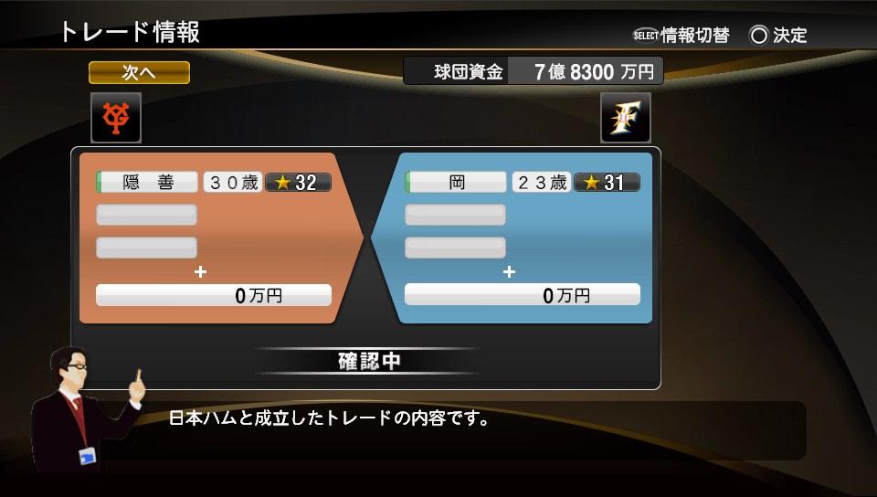 プロスピ2014 岡トレード