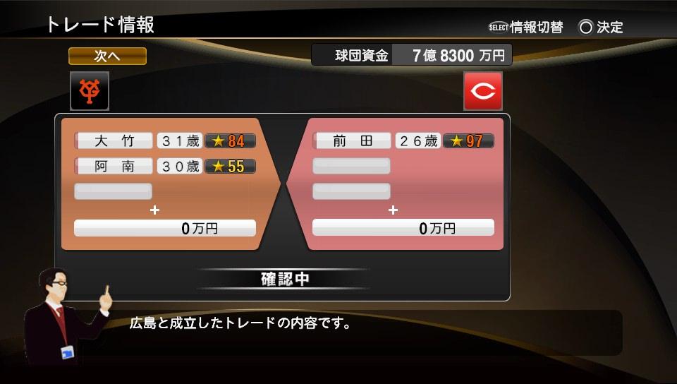 プロスピ2014 前田トレード