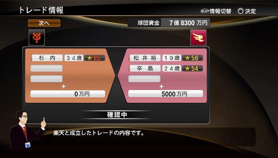プロスピ2014 松井、辛島トレード