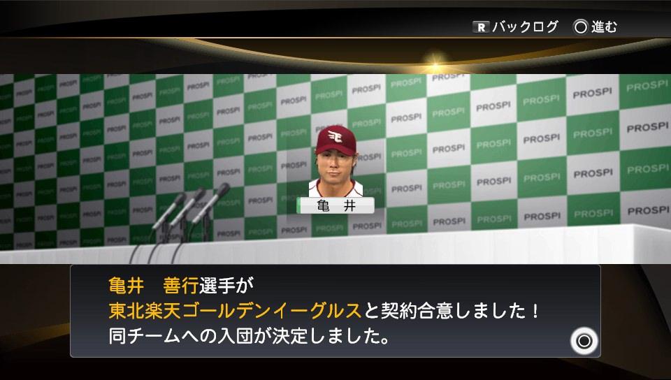 プロスピ2014 亀井FA