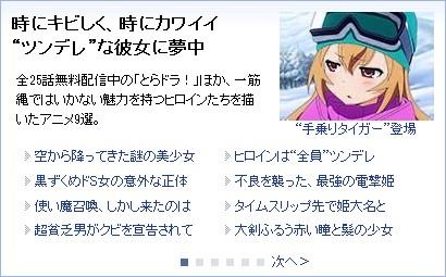 2014/3/8 YAHOOトップ