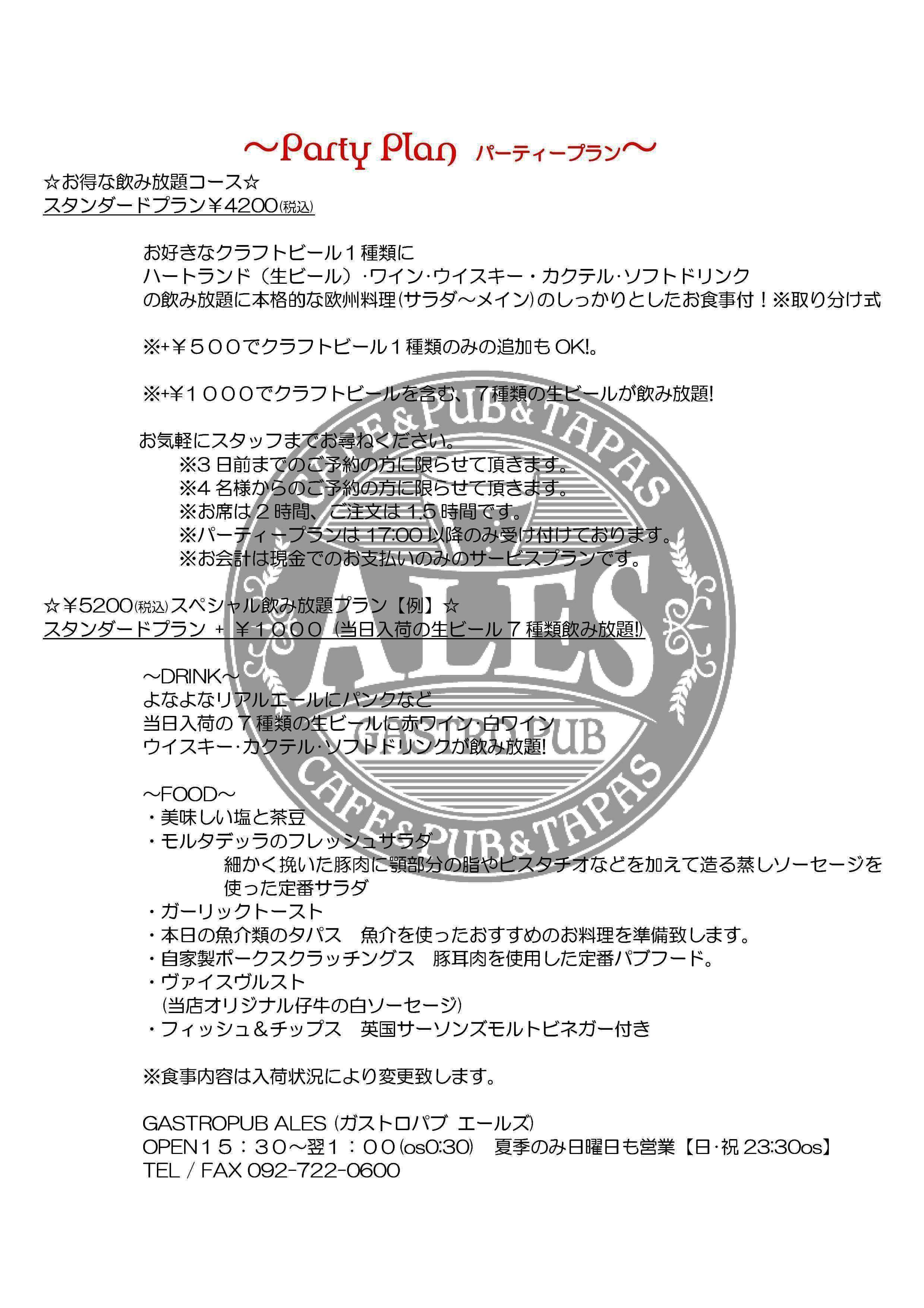 チャージ有りPDF用 +税 フード1ページ目金額訂正済み-010