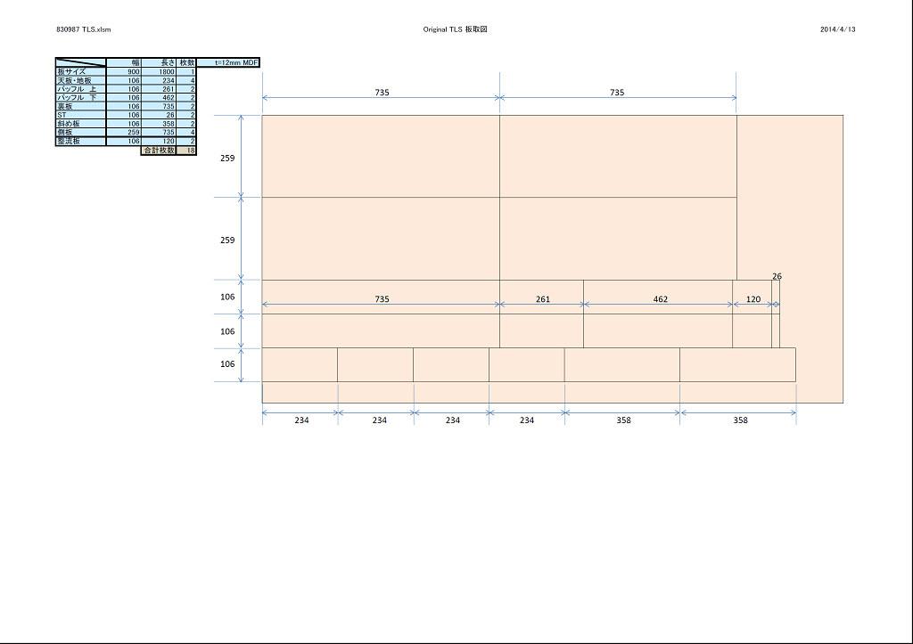 830987 TLS 板取図