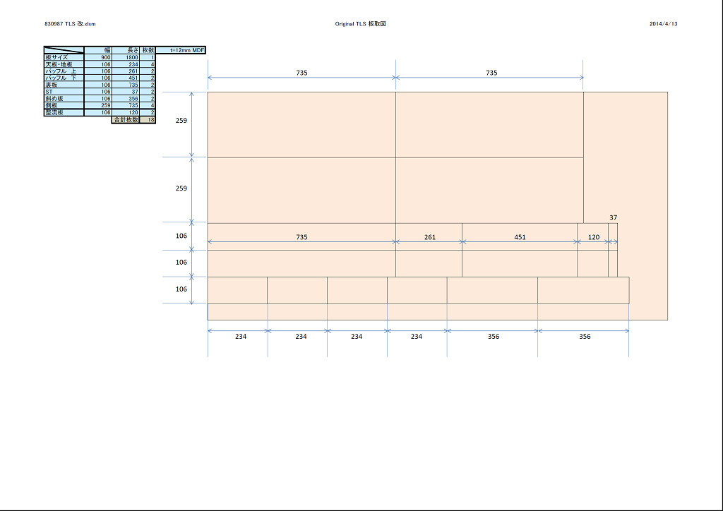 830987 TLS 板取図 改