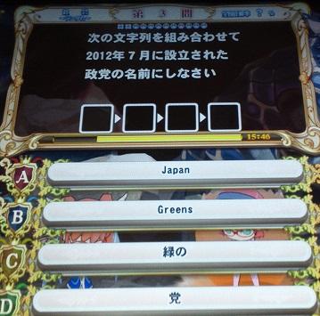 緑の党 Greens Japan
