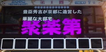 (じゅらくだい