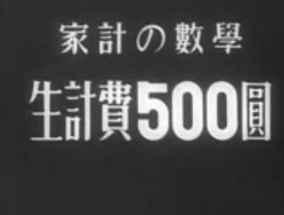 生活費500円