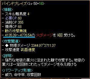 悪魔Lv544ダメ