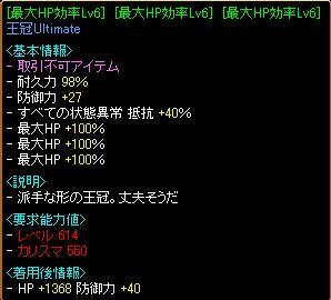 THP王冠UM鏡成功