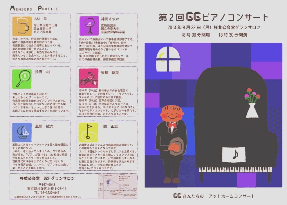 ggコンサート01