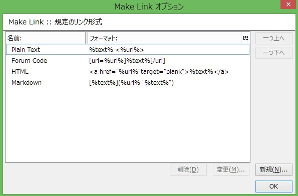 makelinkオプション