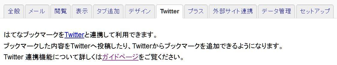 はてブマイページ_Twitter