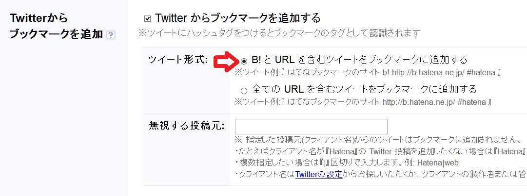 はてブマイページ_Twitter3