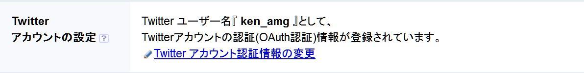 はてブマイページ_Twitter0